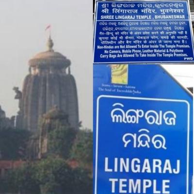 Ekamra Kshetra - The Temple City, Bhubaneswar (T) by Zoe Sheng