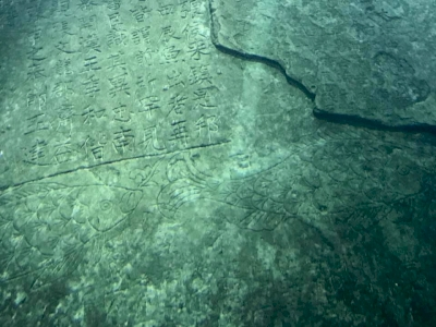 Baiheliang Ancient Hydrological Inscription (T)