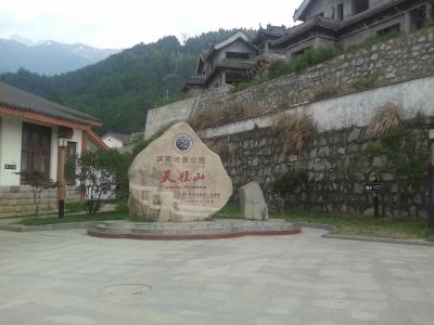 Tianzhushan (T) by Zoë Sheng